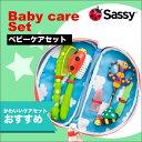sassy(サッシー) ベビーケアセット 赤ちゃん つめ切り ベビーケアセット バグズ