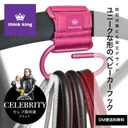 【今だけ定型外郵便送料無料♪】シンキング (Think King) ジャンボ スワーリー フック ブラック / ピンク/ゴールド ベビーカーアクセサリー セレブ御用達