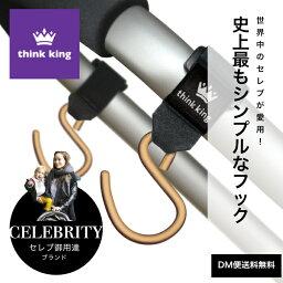 【今だけDM便送料無料♪】ベビーカー用フック シンキング (Think King) マイティ バギーフック ブラック / ピンク / ゴールド