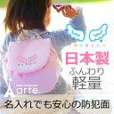 日本製 1歳 誕生日【天使の背まもり ネームタグ付 ベビーリュック】出産祝い プレゼン