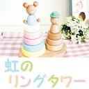 お誕生日 出産祝い プレゼントに 虹のリングタワー 木のおもちゃ woogen toy あす楽 02P03Sep16
