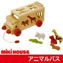 お誕生日 出産祝い プレゼントにミキハウス アニマルバス 木のおもちゃ miki house 木製 02P03Sep16