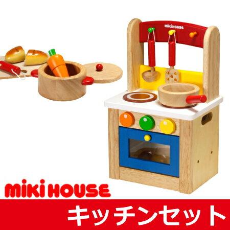 お誕生日 出産祝い プレゼントにミキハウス キッチンセット 木のおもちゃ ままごと セット miki house 木製 02P29Jul16