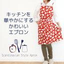 【日本製】北欧 デザイン 名入れ 刺繍入り 全身 エプロン 「クッキア」★毎日の家事♪が楽し