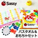 名入れ 刺繍無料 Sassy サッシーバスタオル&水遊びおもちゃ(魚すくい)セットキッズ 子供 02P03Sep16