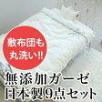 ベビー布団 10点セット 日本製 敷布団も洗える ミルク 無添加ダブルガーゼ使用【サンデシカ】