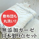 高い縫製力が自慢の日本製ベビー布団9点セット、無添加ダブルガーゼ使用♪