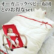 布団とベッドのセット
