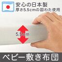 ベビー 敷布団 【日本製】ベビー 固綿マット(敷き布団) 70×120cm サンデシカ