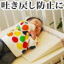吐き戻し防止枕 (スリーピングピロー) 赤ちゃん用まくら 授乳後のベビーに 無添加ダブルガーゼのミルク