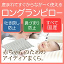 ロングランピロー | 吐き戻し防止枕☆あかちゃん枕