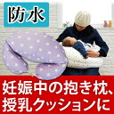 抱き枕にもなる授乳クッション 防水タイプのマルチクッション 妊娠中、産後、ベビーにも【楽ギフ_包装】【楽ギフ_メッセ】