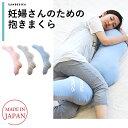 抱き枕(抱きまくら) くも型 妊婦さんに最適 産後は授乳クッションに