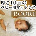 【旧仕様のベビーベッド用】ブーリ(BOORI) スプリング入りマットレス(L120×W70×H10cm)