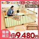 【送料無料】 ベビーサークル 木製 8枚セット 3color...