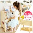 【送料無料】 完成品 大和屋 ノスタ ブックラック メーカー保証1年間 木製 子供用 絵本ラック 絵