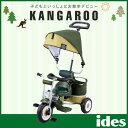 【送料無料】 三輪車 カンガルー かじとり 幌付き おしゃれ 子供用 乗り物 乗用玩具 キッズ バイ