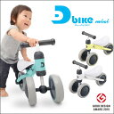 グッドデザイン賞受賞【送料無料】 D-bike mini 三...