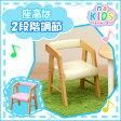【送料無料】 天然木のぬくもりが可愛い♪ キッズチェアー 肘付き 天然木 木製 PVC チェア チェアー キッズチェア イス 肘置き いす 椅子 キッズ 子供 子供用家具 高さ調節 子供