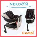 【送料無料】ネルーム NEROOM lite EF コンビ チャイルドシート COMBI 赤ちゃん ベビー ライト 洗える ワンタッチ ベッド型 クッション サイドプロテクション ウォッシャブル エアスルー