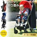 軽量コンパクトタイプ メッシュ生地 ベビーカー コンパクト リクライニング バギー A型 4輪 軽量 収納 折り畳み 赤ちゃん ベビー 多機能 新生児 スリム サンシェード