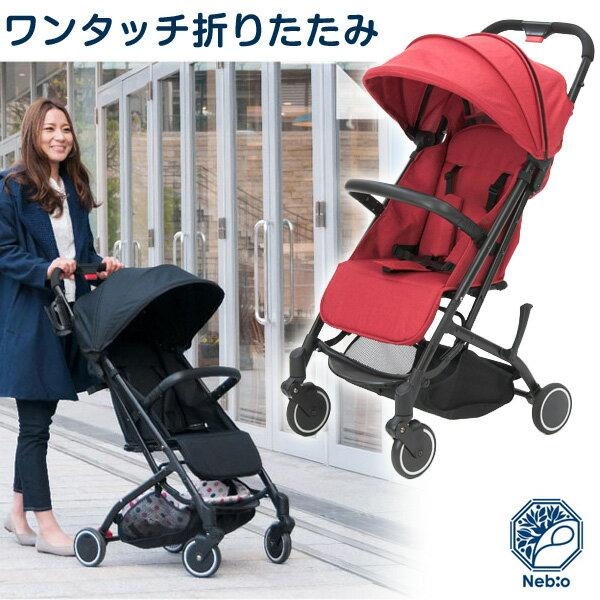 リクライニング機能付送料無料ベビーカーコンパクトバギーベビーバギーB型4輪軽量収納折り畳み赤ちゃんベ