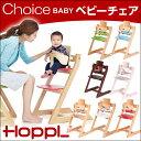 【送料無料】 Choice Baby Hoppl ベビーチェア 木製 ハイチェア ガード付 ベビーチェアー ベビー 赤ちゃん 椅子 いす ダイニング 子供用 チ...