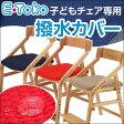 【送料無料】 E-toko 子供チェアー専用 撥水カバー 【こちらはカバーのみの販売となります】 いいとこ 洗える E-Toko 撥水 カバー いーとこ イイトコ イートコ 北欧 シンプル モダン 自然 カバー E-Toko 撥水 カバー 日本製 国産