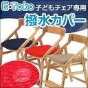 丸洗いOK! 安心の日本製 集中力が切れず疲れない E-Toko の子供チェア専用 撥水カバー E-Toko 撥水 カバー カバーリング 椅子 E-Toko 撥水 カバー 送料無料