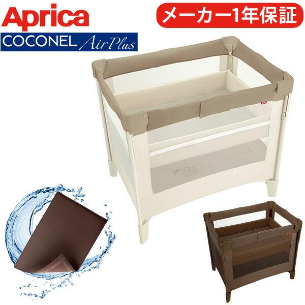 送料無料ココネルエアープラスアップリカベビーベッド洗えるマットシルキーエアーSG基準クリア赤ちゃん折