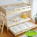 【送料無料】 木製 2段ベッド +キャスター付きベッド シングル パイン材 親子ベット ベッド