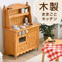 【送料無料】 カントリー調 木製 ままごとキッチン ハイタイ...
