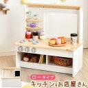 【送料無料】 木製 ままごとキッチン カフェ風 黒板付き 子...