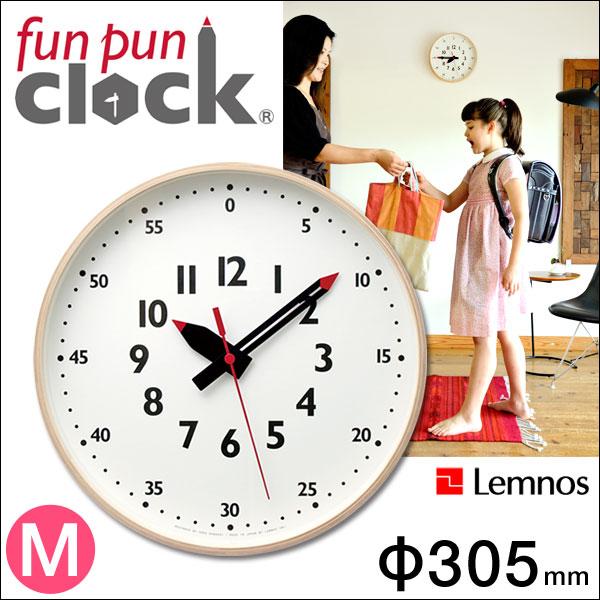 【送料無料】 fun pun clock M サイズ YD14-08M ふんぷんくろっく ふんぷんクロック レムノス Lemnos 掛時計 子供部屋 掛け時計 子供 北欧 かわいい おしゃれ デザイン時計 日本製 壁掛け 時計 国産 タカタレムノス フンプンクロック
