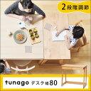 【送料無料】 tunago デスク 幅80 学習机 子供用 ...
