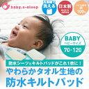 やわらかタオル生地の防水キルトパッド ベビーサイズ/70×120cm 日本製 赤ちゃん用 防