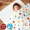 はらぺこあおむし 洗えるお昼寝ふとん5点セット 日本製【ベビスリ/baby.e-sleep】
