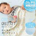 赤ちゃん用 ひんやりガーゼケット ベビーサイズ/75×100...