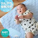 送料無料★赤ちゃん用 ひんやり敷きパッド/キルトパッド ベビーサイズ/70×120cm接触冷