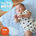 送料無料★赤ちゃん用 ひんやり敷きパッド/キルトパッド ミニサイズ/60×90cm接触冷感