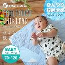 赤ちゃん用 ひんやり敷きパッド/キルトパッド ベビーサイズ/70×120cm接触冷感 クールパッド 夏用敷きパッド