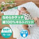綿100%なめらかベビーキルトパッド ベビーサイズ/70×120cm赤ちゃん用敷きパッド コットン 洗える 敷パッド【ベビスリ/baby.e-sleep】