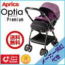 アップリカ オプティアプレミアム パープル(PR) Aprica Optia Premium【送料無料※(北海道・沖縄・離島は除く)】【代引き手数料無料】【登録により3年保証】