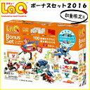 【おまけ42ピース付き】ラキュー ボーナスセット2016LaQ Bonus Set 2016送料無料