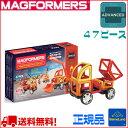 マグ・フォーマー パワートラックセット 47ピース【送料無料】ボーネルンド 正規品3歳頃から MAGFORMERS マグフォーマー