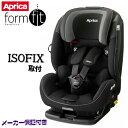 アップリカ フォームフィット ISOFIX スチールブラック(BK)Aprica form fit【送料無料(※北海道・沖縄・離島を除く)】