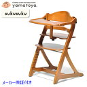 すくすくチェアプラス テーブル付 ライトブラウン 1502LB sukusuku+ yamatoya 大和屋