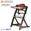 すくすくチェアプラス テーブル付 ダークブラウン 1503DB sukusuku+ yamatoya 大和屋