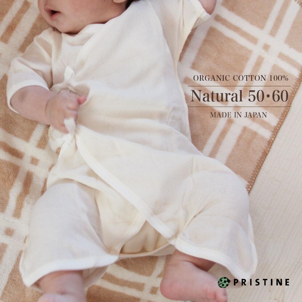 ネコポス可ガーゼの半袖コンビ肌着(無地)お腹が出ない安心のベビー下着は出産祝いにも50/60サイズオ