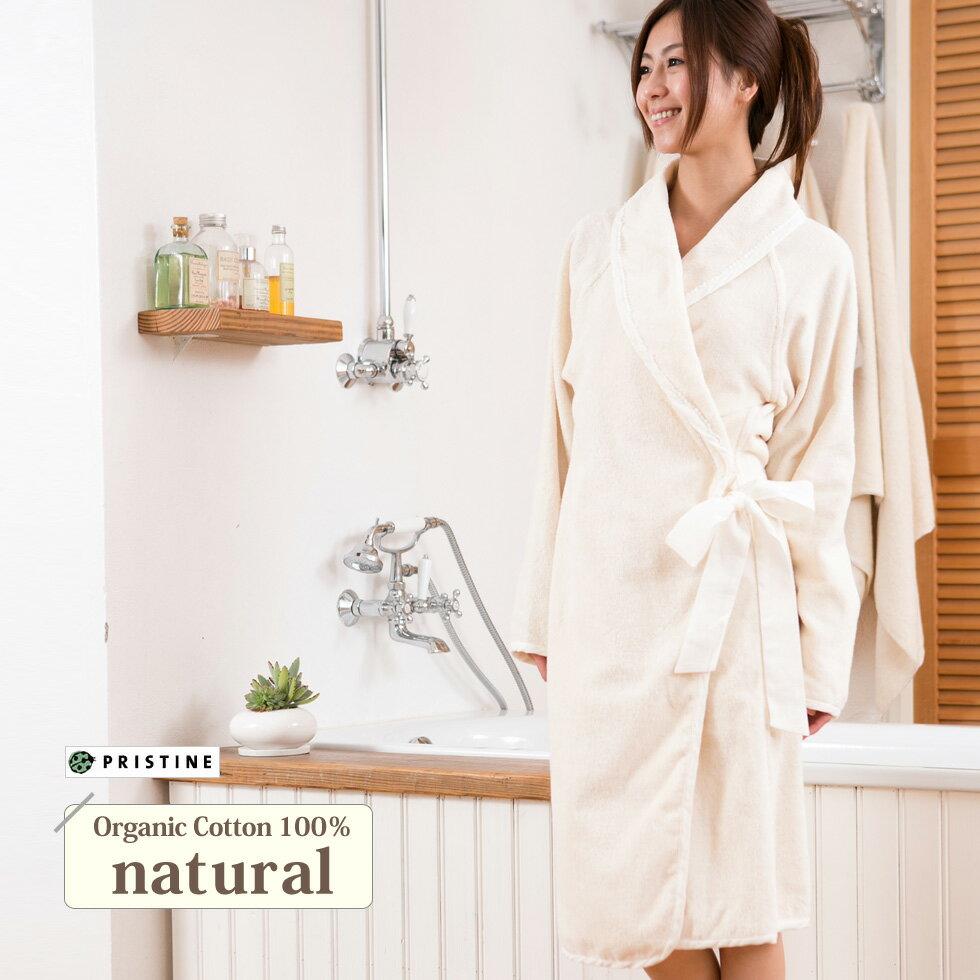パイルのレディースバスローブ オーガニックコットン 薄手で軽い タオル地がお風呂上りに気持ちいい プリスティン PRISTINE【国内発送送料無料】【あす楽対応】 お風呂上りにそのままスキンケア♪バスタオル代わりに濡れたままでも着られて湯冷めしない。薄手で乾きやすいから使いやすい可愛いバスローブ。